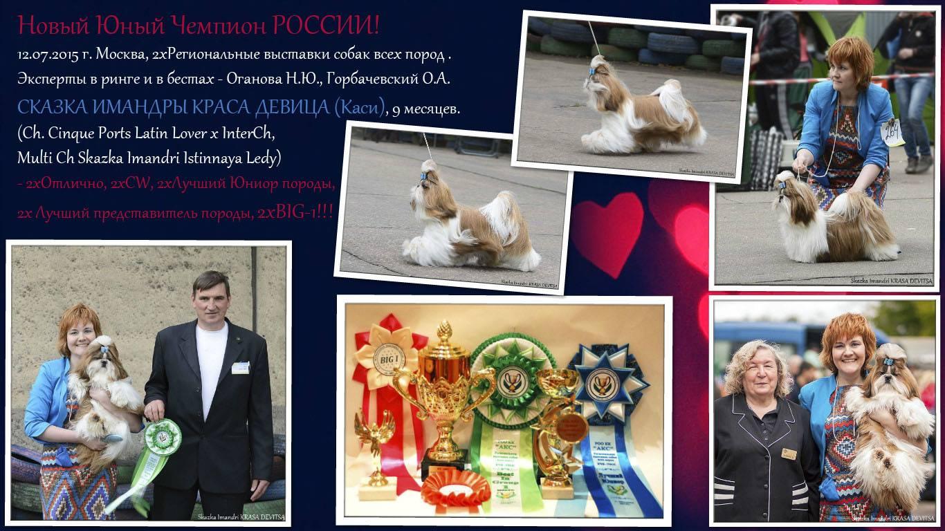 Каси - Юный Чемпион России