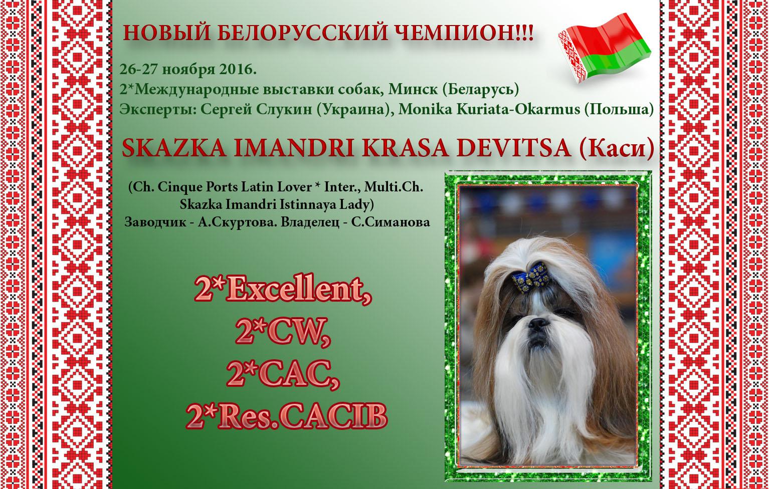 Каси - новый Чемпион Беларуси!