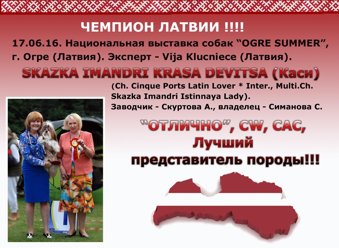Skazka Imandri Krasa Devitsa - Чемпион Латвии!