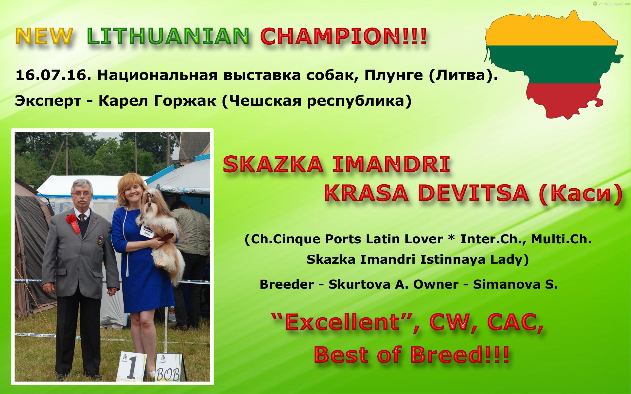 Skazka Imandri Krasa Devitsa (Каси) - Чемпион Литвы!