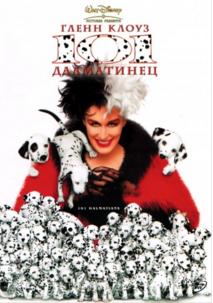 Лучшие фильмы про собак. 101 далматин, 1996 год, комедия