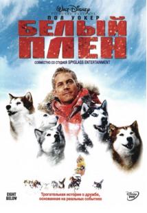 Лучшие фильмы про собак. Белый плен, 2005 год, приключения
