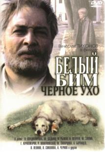 Лучшие фильмы про собак. Белый Бим черное ухо, 1976 года, драма