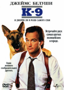 Лучшие фильмы про собак.К-9, 1989 год, комедия, боевик