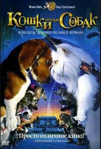 Лучшие фильмы про собак. Кошки против собак, 2001 года, комедия, семейный