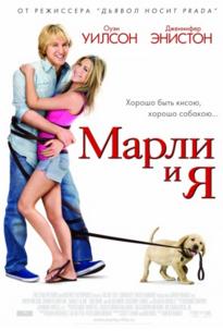 Лучшие фильмы про собак. Марли и я, 208 год, комедия