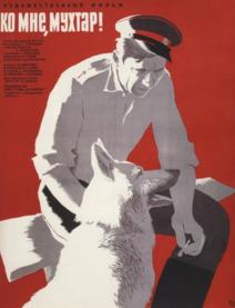 Лучшие фильмы про собак. Ко мне, Мухтар!, 1964 года, драма
