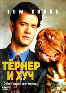 Лучшие фильмы про собак. Тернет и Хуч, 1989 год, драма, триллер