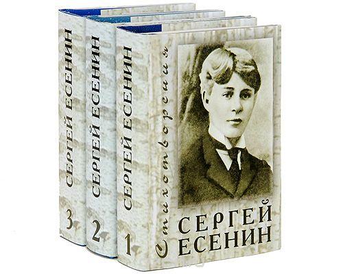 Стихи про собак. Сергей Есенин