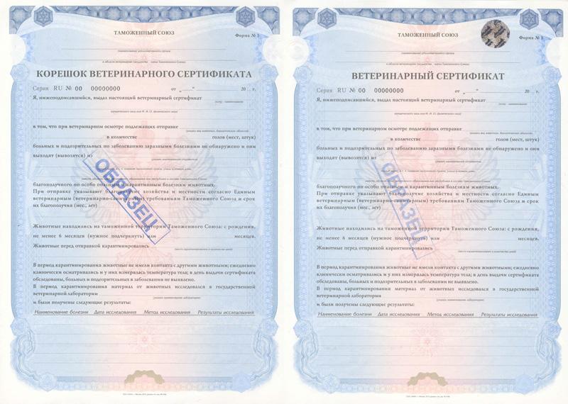 Ветеринарный сертификат Таможенного союза