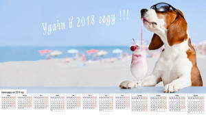 Стихи и поздравления с новым годом Желтой Земляной собаки в 2018 году