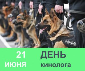 День кинолога в России.