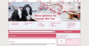 Базе данных по породе Ши Тцу уже 2 года